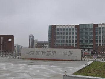 骄傲!济宁一中被北大清华认定为名校