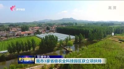 济宁3家省级农业科技园区获立项扶持 获批资金200万元