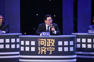 济宁市教育局党组书记、局长高广立接受现场问政