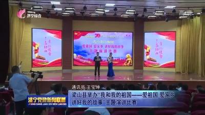 """梁山县举办""""我和我的祖国——爱祖国 爱家乡 讲好我的故事""""主题演讲比赛"""