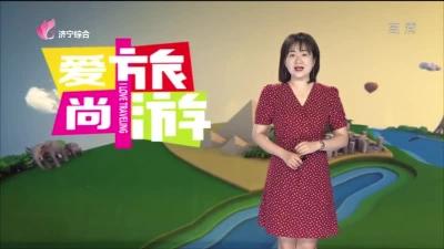 愛尚旅遊_20190907