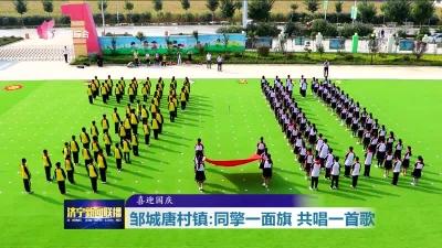 喜迎國慶|鄒城的學生們用這種方式向祖國深情表白
