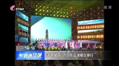 """""""我的祖国""""乔羽作品演唱会举行"""