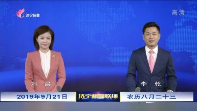 济宁新闻联播-20190921