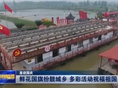 【喜迎国庆】微山渔民船头挂红旗  点赞家乡祝福祖国