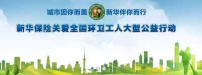 新华保险关爱环卫工人公益行动累计赔付865万元