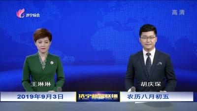 济宁新闻联播_20190903