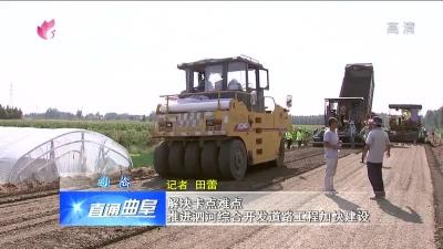 解决卡点难点推进泗河综合开发道路工程加快建设
