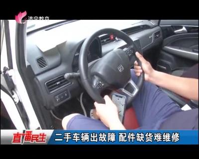 二手车辆出故障 配件缺货难维修
