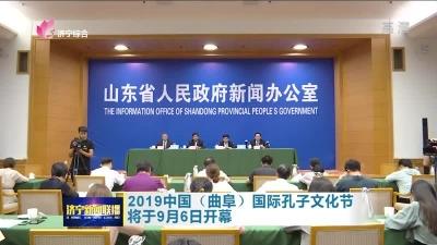 2019中国(曲阜)国际孔子文化节将于9月6日开幕
