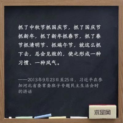 习近平:少应酬、别熬夜,多运动、多读书