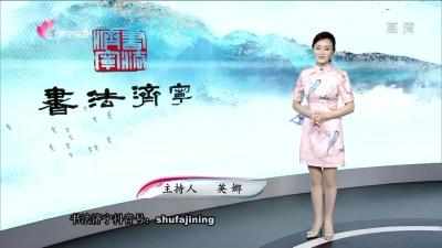 書法濟寧—20190908