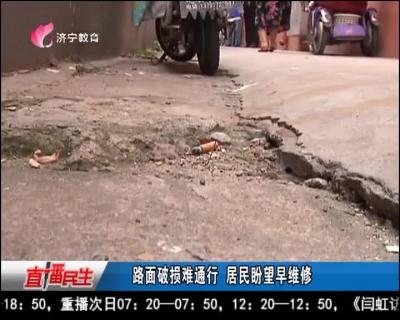 路面破损难通行  居民盼望早维修