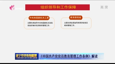 《中国共产党党员教育管理工作条例》解读