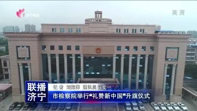 """市检察院举行""""礼赞新中国""""升旗仪式"""
