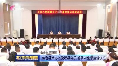 鱼台县举办入党积极分子、发展对象示范培训班