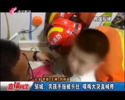 邹城:男孩手指被卡住 嚎啕大哭直喊疼