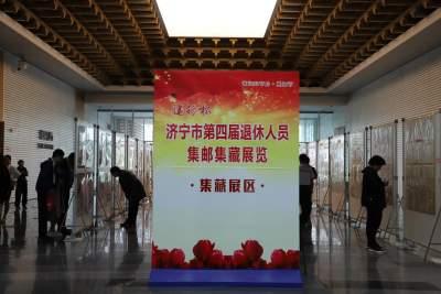 济宁市第四届退休人员集邮集藏展览正式拉开帷幕