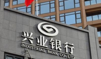 """興業銀行""""多元金融""""成功入駐山東兗礦集團APP"""