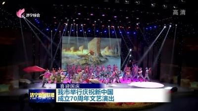 我市举行庆祝新中国成立70周年文艺演出