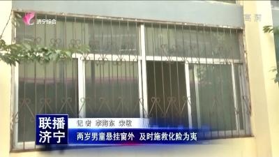 两岁男童悬挂窗外 及时施救化险为夷