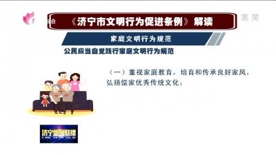 《济宁市文明行为促进条例》解读——家庭文明行为规范