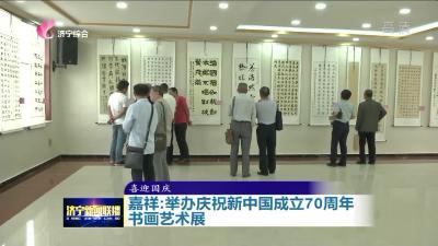 嘉祥举办庆祝新中国成立70周年书画艺术展