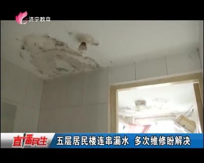 五層居民樓連串漏水 多次維修盼解決