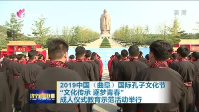 """""""文化传承 逐梦青春"""" 600名学子在孔子像前迎接成人礼"""