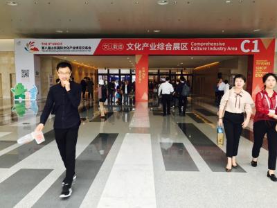 直击文博会|C1馆 文以载道——文化产业综合展区