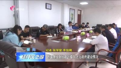 市督导组到经开区督导法治政府建设情况