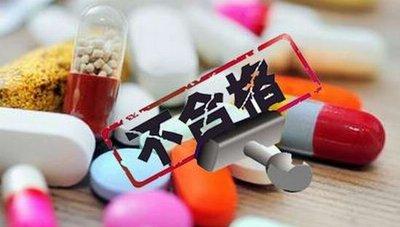 山东这63批次药品不合格 远大医药黄石飞云制药等上黑榜