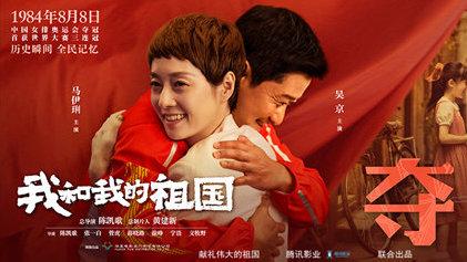 《我和我的祖国》首映 预售总票房破2亿