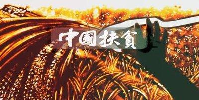 伟大成就 历史跨越——回顾70年中国减贫成果