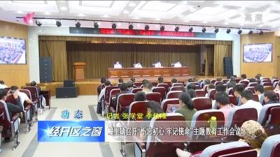 济宁经开区:走访慰问贫困家庭