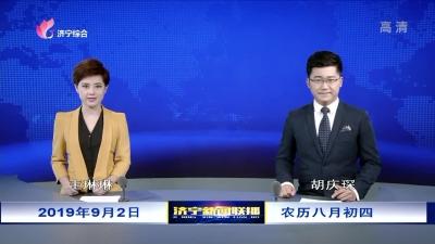 济宁新闻联播
