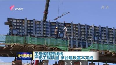 【大干三季度】王母阁路跨线桥:严把工程质量 承台建设基本完成