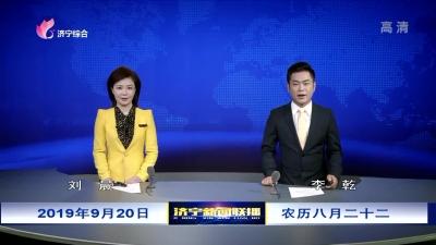 济宁新闻联播20190920