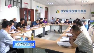济宁经开区党工委2019年度巡察动员会议召开