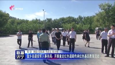金乡县退役军人事务局:开展重走红色道路传承红色基因教育活动