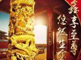 国寿鑫享至尊(庆典版)保险产品组合