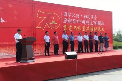 """""""国家记忆 稻改鱼台""""庆祝新中国成立70周年书画名家邀请展举办"""