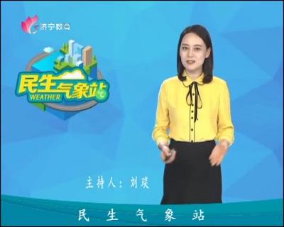 民生气象站-20190909