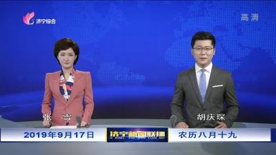 济宁新闻联播_20190917