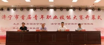 青春心向党 建功新时代 济宁市首届青年职业技能大赛开赛