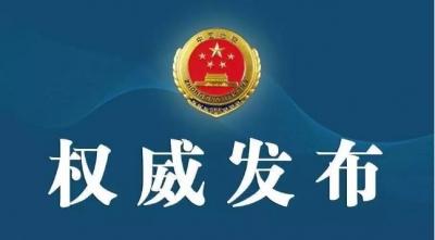 济宁市任城区检察院对殷宪设提起公诉!