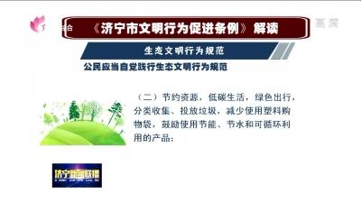 《济宁市文明行为促进条例》解读——生态文明行为规范
