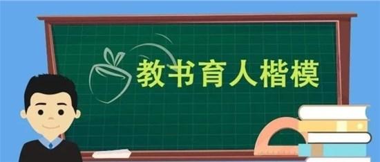 表扬!省教育厅公布教书育人楷模和齐鲁最美教师,济宁2人入选