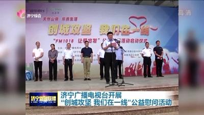 """济宁广播电视台开展""""创城攻坚 我们在一线""""公益慰问活动"""
