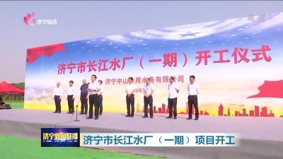 长江水厂(一期)项目开工 系365best体育_体育365下载官方_体育365 app首座地表水厂